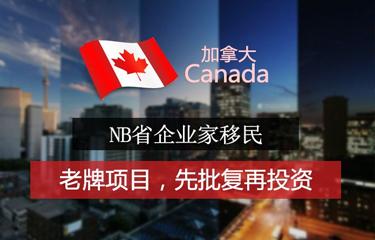 NB省企业家移民